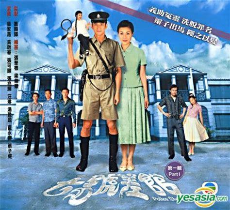 hong kong veteran actress nancy sit yesasia police station no 7 vcd part i tvb drama