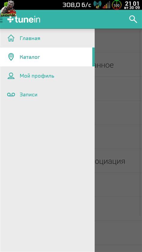 tunein radio pro 13 9 rus интернет радиостанций 2015