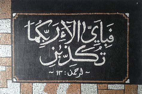Kaligrafi Surat Ar Rahman Ayat 13 menjual lukisan unik dari kulit telur lukisan kaligrafi harga murah