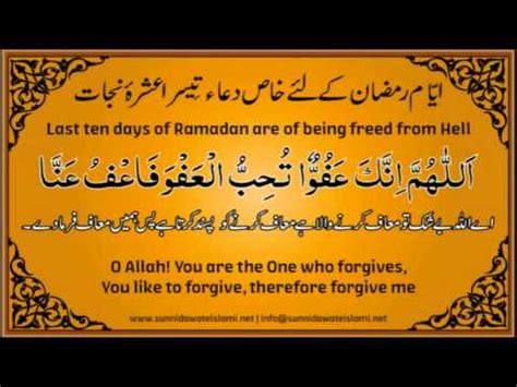 day of ramadan dua for last ten days of ramadan