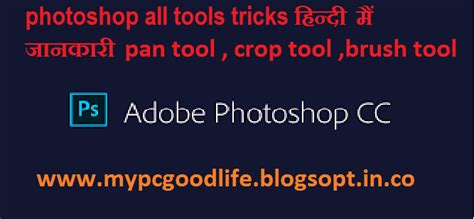 adobe photoshop 7 tutorial hindi all tools of adobe photoshop 7 0 in hindi me pc tricks