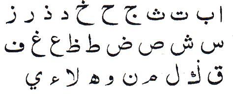 lembangraya huruf hijaiyah