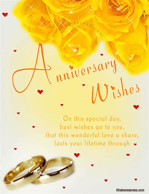 Wedding Anniversary Animated Wishes by Animated Anniversary Wishes For Friends Pictures Photos