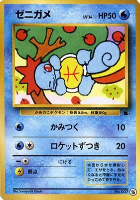 squirtle squirtle deck  bulbapedia  community