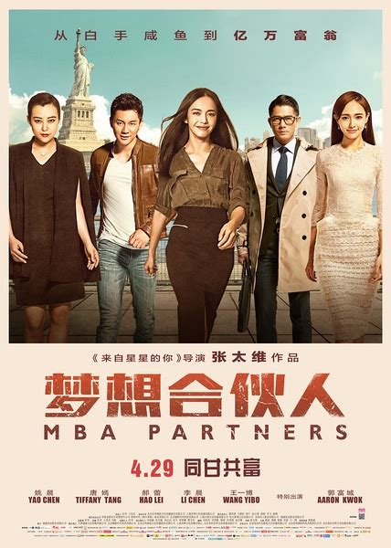 Mba Partners New York by Review Mba Partners 2016 Sino Cinema 神州电影