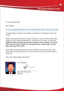 Business Letters Recommendation Samples Recommendation Letter 4th Business Of The Year Award