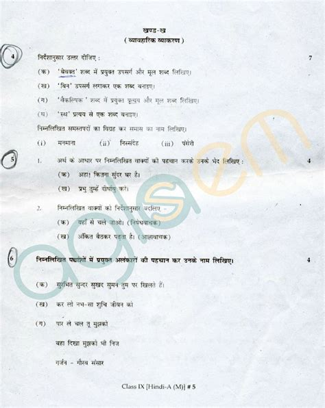 2013 Cbse Board Sle Papers And Marking Scheme Question Paper Class 9 Cbse Sa2 2013 Cbse Class 09 Sa2 Question Papers Hindicbse Ix