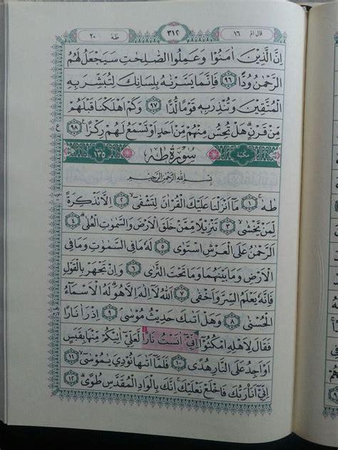 al quran dilengkapi waqaf dan ibtida ukuran a4