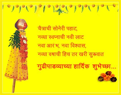 2018 happy gudi padwa images with marathi wishes messages