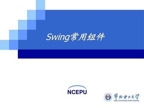 java swing tutorial ppt java swing常用组件ppt word文档在线阅读与下载 无忧文档