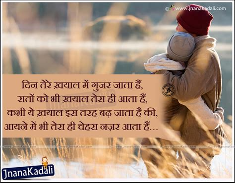 images of love couple with quotes in hindi love couple wallpaper with quotes in hindi wallpaper