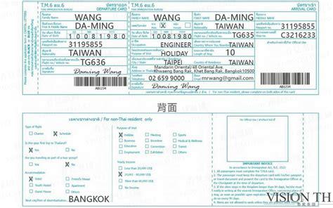 aggiornamento carta di soggiorno modulo 1 arrival e departure card mi piace la thailandia
