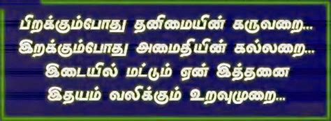 biography meaning tamil mother quotes images in tamil image quotes at relatably com