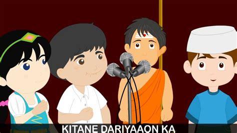 cartoon film video song chhodo kal ki batein children s popular animated film