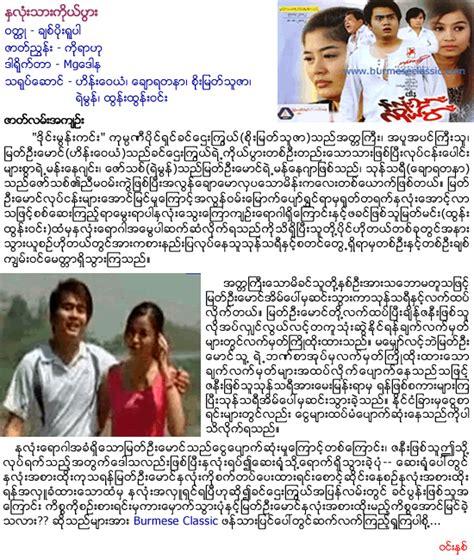 burmese classic bookshelf 28 images the best myanmar