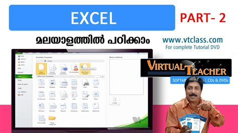 excel tutorial in malayalam excel tutorial in malayalam part 2 vtclass com