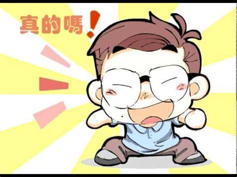Avi Wedding Animation by 周咩q版自畫像 2倍速度快轉 Videolike