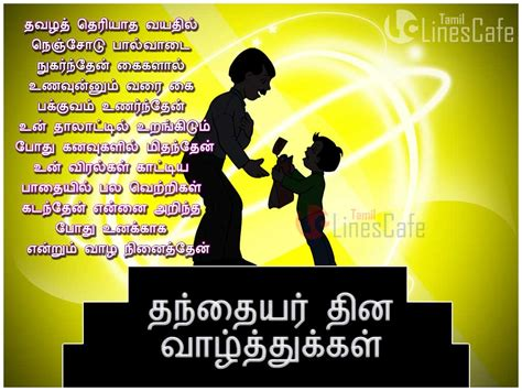 S Day Quotes In Tamil Tamil S Day Wishes Quotes Images Tamil Linescafe