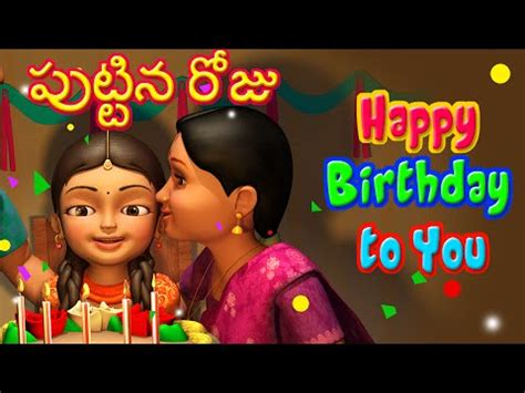 happy birthday baby mp3 free download download baby song chinnu telugu rhymes for kids videos