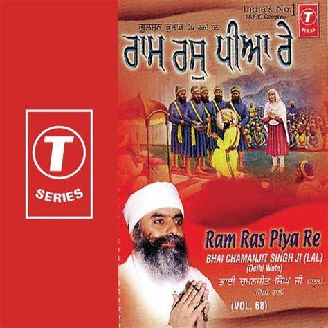 ram ras piya re ram ras piya re vyakhya sahit song by bhai chaman jeet