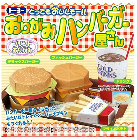Food Papercraft - origami hamburger and fries low cal fast food papercraft