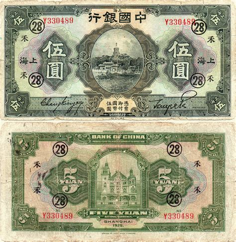 bank of china currency banknotes 1 asia money
