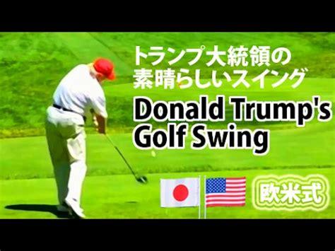 donald trump golf swing トランプ大統領の素晴らしいスイング donald trump s golf swing youtube