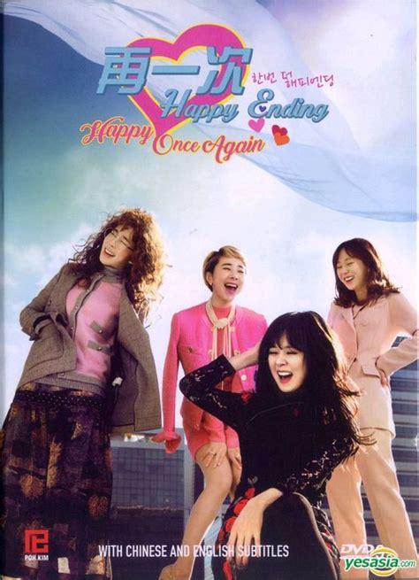 Dvd Drama Korea One More Happy Ending yesasia one more happy ending 2015 dvd ep 1 16 end multi audio subtitled