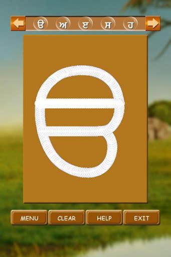 Mobile Punjabi Free by Learn Punjabi Gurmukhi Free Play Softwares