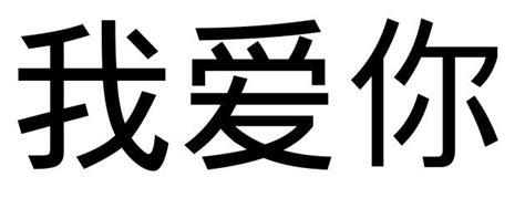 imagenes de tatuajes que digan te amo quot te amo quot en letras chinas batanga