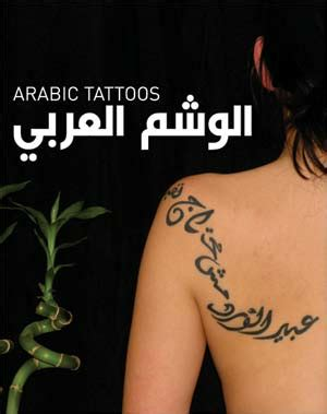 angelina jolie arabic tattoo translation getting a great arabic tattoo women fashion and lifestyles