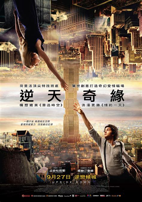 film upside down stuck in the middle upside down film dvd review