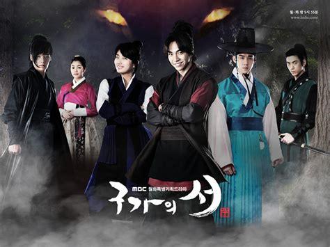 film drama korea gu family book 월페이퍼 포스터 mbc 월화특별기획드라마 구가의 서