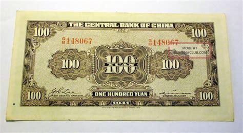 bank of china europe 1941 central bank of china 100 yuan grade crisp unc