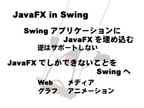 javafx in swing from swing to javafx swingからjavafxへのマイグレーションガイド