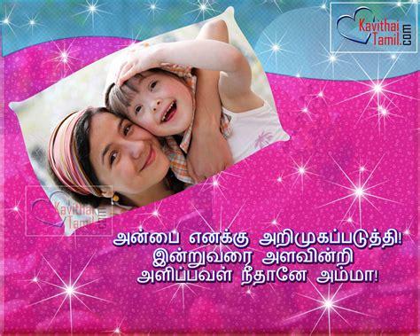 mother kavithai  tamil facebook kavithaitamilcom