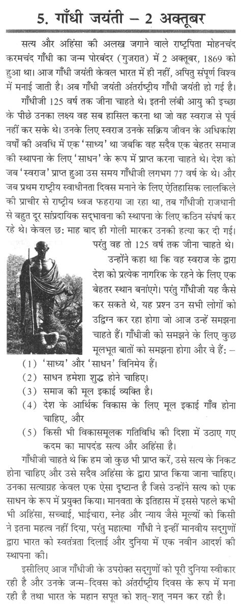 mahatma gandhi biography in marathi wikipedia essay on gandhi