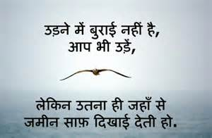 Pics For > Best Quotes On Attitude In Hindi