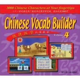 Vocab Builder Belajar Mandarin vocab builder volume 4