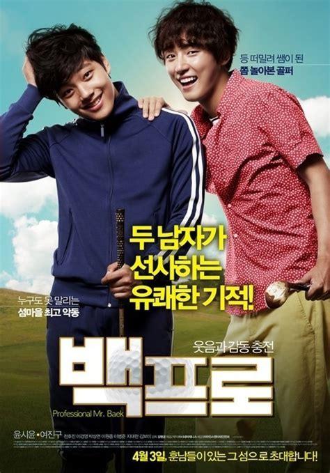 film korea recommended 2014 mr perfect korean movie asianwiki