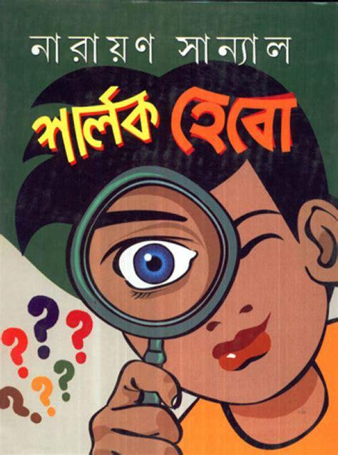 bengali history book pdf achchedyo bandhan by narayan sanyal generation learner