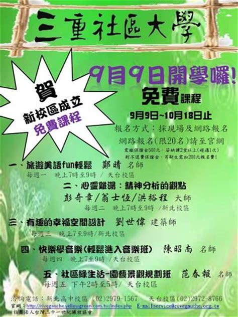 ec martial arts blog 7 1 10 8 三重社大免費課程9月開課 園藝造景 花園規劃 隨意窩 xuite日誌
