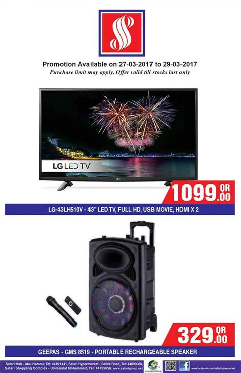 safari hypermarket electronics promo  qatar sale
