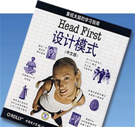decorator pattern in java head first headfirst设计模式 headfirst 淘宝助理