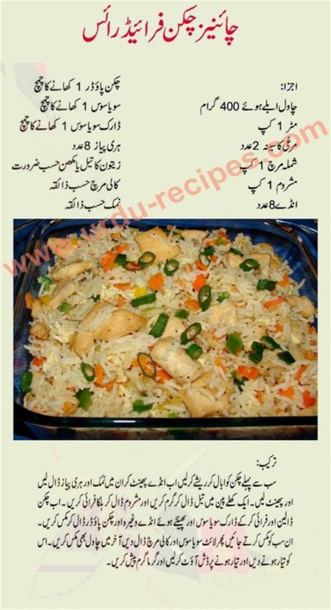 Chinese chicken fried rice recipe in urdu loading forumfinder Choice Image