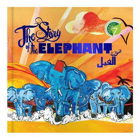 My Quran Story Cover surah al feel pop up play book shade 7 publishing