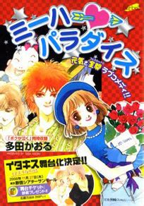Komik The Tyr Chronicles 1 11 T goen pagina 3 fushigi yuugi forum