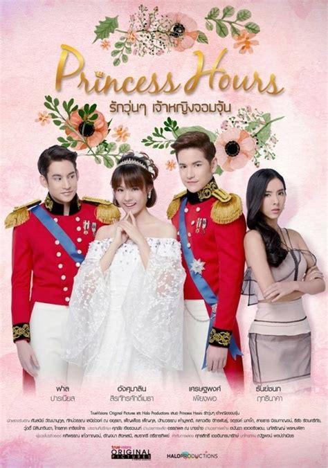 film drama thailand 2017 2017 princess hours مسلسل ساعات الاميرة التايلاندي مترجم