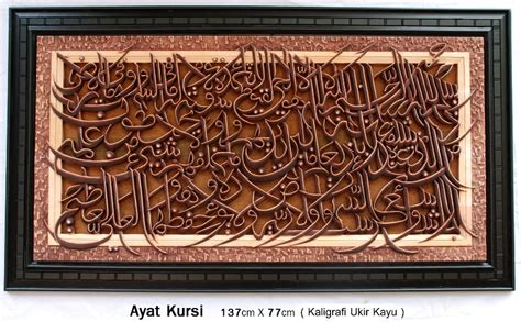 Ukiran Arab Jati kerajinan kaligrafi jepara ayat kursi dari kayu jepara