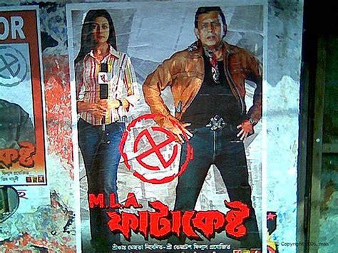 film mla fatakesto mithun chakraborty watch online movies تماشای انلاین